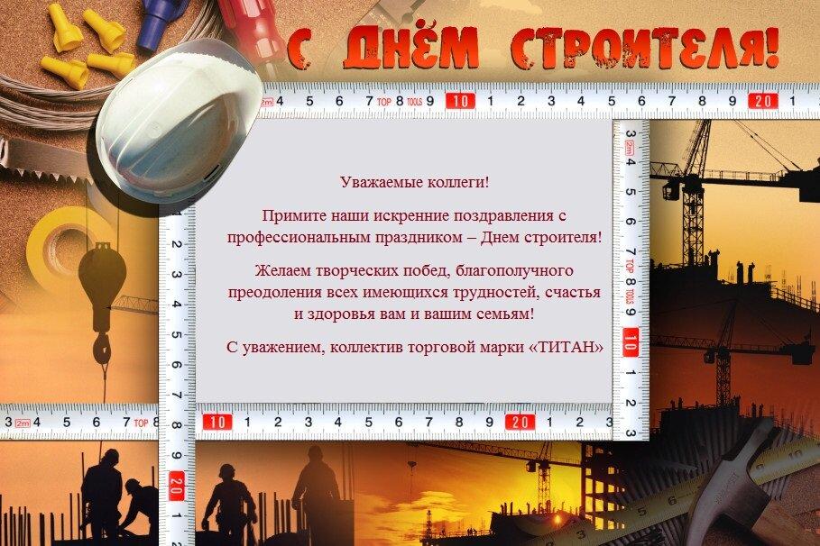 Надписью молодежь, день строителя картинки открытки